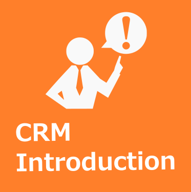 CRM導入支援サービス