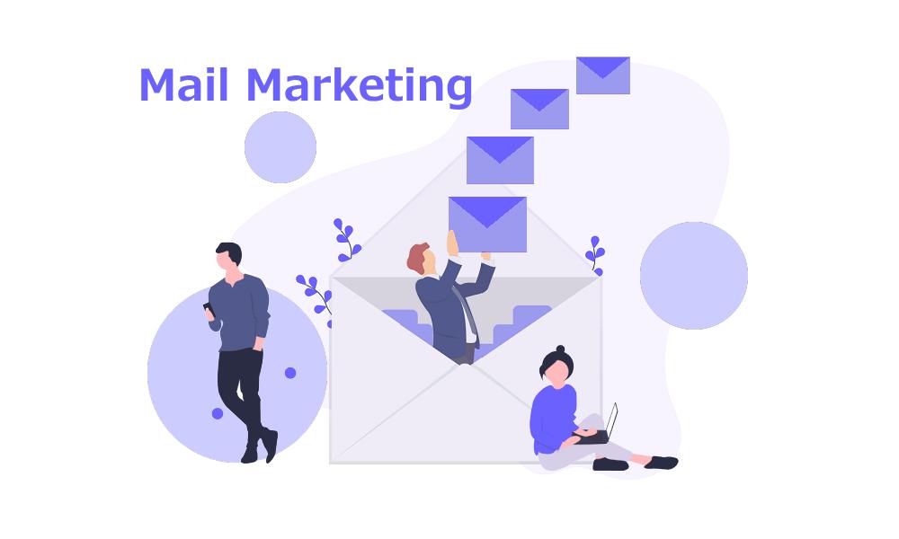 営業するメールマーケティング