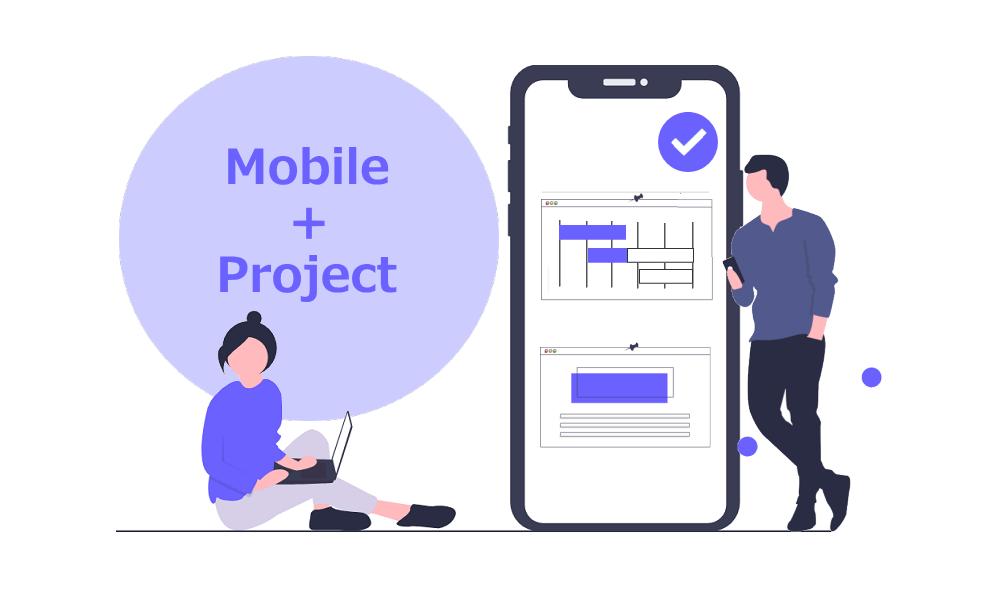 モバイルでプロジェクト管理「Zoho Projects」